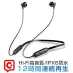 ワイヤレスイヤホン iPhone Bluetooth5.0
