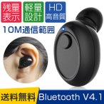 Bluetooth イヤホン スポーツ 片耳 ワイヤレス イヤホン ブルートゥース 超軽量 小型 マイク内蔵  ハンズフリー通話 折畳み収納可能 iPhone Andoroid 多機種対応