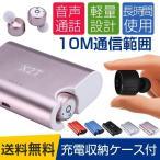 Bluetooth イヤホン iPhone 片耳 / 両耳 通話 スポーツ 高音質 ステレオ カナル型 ワイヤレスイヤホン iPhone Android 多機種対応 充電ケース付き 日本語説明書