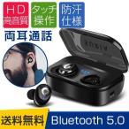 ブルートゥースイヤホン BLUETOOTH イヤホン ワイヤレスイヤホン 両耳 高音質 iPhone 7 8 plus X Andoroid 多機種対応 Bluetooth5.0 マイク内蔵 通話可