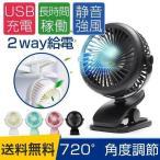 ショッピング扇風機 扇風機 クリップ式扇風機 USB扇風機 充電式 卓上 クリップ型 静音 ミニ扇風機 360度角度調整 USBファン デスク パソコン PC オフィス USB接続 卓上扇風機