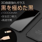 モバイルバッテリー 10000mah 大容量 軽量 極薄型 高級感 Quick Charge 入力ポート モバイルバッテリー 2.4A 急速 iPhone 充電器 Android