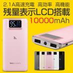 モバイルバッテリー大容量 10000mAh 残量表示LCD 急速 充電器ポケモンGO 2台同時充電 iPhone7 iPhone7 Plus スマホ iPad スマートフォン モバイルバッテリー 5色
