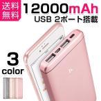 モバイルバッテリー 12000mAh 大容量 iPhone7 iPhone7 Plus  ポケモンgo アルミニウム合金 2.1A 急速 充電器 軽量 スマホ 充電器 スマートフォン  携帯充電器
