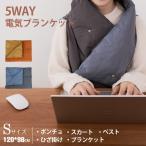 電気毛布 ひざ掛け 洗える 電気ブランケット USB 丸洗い可 羽織る毛布 掛け着る両用 温度調節 ブランケット5WAY 120x98cm オフィス 防寒対策