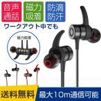 ショッピングbluetooth Bluetooth イヤホン ワイヤレスイヤホン スポーツ マグネット式 ランニング  音楽 通話 ノイズキャンセリング ヘッドセット   iPhone Andoroid Galaxy