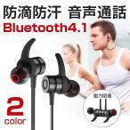 Bluetooth イヤホン ワイヤレスイヤホン スポーツ マグネット式 ランニング  音楽 通話 ノイズキャンセリング ヘッドセット   iPhone Andoroid Galaxy