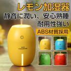 加湿器 卓上 オフィス レモン ミストボックス 超音波 卓上加湿器大容量 乾燥 USB加湿器 ミニ加湿器 超音波式加湿器  4色