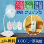 扇風機 クリップ式扇風機 USB扇風機 充電式 卓上 クリップ型 静音 ミニ扇風機 360度角度調整 USBファン デスク パソコン PC オフィス USB接続 卓上扇風機