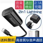 iPhone7 イヤホン 充電 変換ケーブル 変換アダプタ コネクター Lightning iPhone7 / iPhone7plus 対応 2in1 換ケーブル イヤホン使用と充電が同時に可能 L36