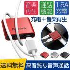 iPhone7 イヤホン 充電変換アダプタ コネクター Lightningコネクタ コンパクト  iPhone7 iPhone7plus 対応 通話 ライトニングアダプタ イヤホンア ダプタ  L39