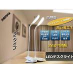 デスクライト デスクスタンド LED  調光 卓上ライト ledライト led usb アンティーク 目に優しい レトロ クリップ コードレス