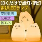 ベッドランプ ナイトライト シリコン LED ランプ 節電 LEDランプ 可愛い ネコ 廊下 常夜灯 USB 充電 1200mAh