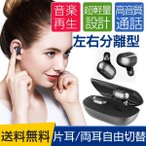 ワイヤレスイヤホン Bluetooth イヤホンり両耳 ブルートゥース カナル イヤホン ランニング ワイヤレスイヤホン 運動 iPhone Galaxy Andoroid 多機種