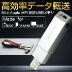 iphone用 ipad用 USBメモリ 大容量 32GB   ライトニング PC パソコン メモリ USB 写真 画像 動画 撮影 映画音楽 コピー 便利 軽量 小型