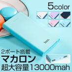モバイルバッテリー 13000mah 大容量 軽量 極薄型 高級感 2.1A モバイルバッテリー 2台同時充電 急速 充電器 ポケモンgo iPhone7 iPhone7 Plus 5色