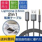 AUXケーブル iPhone7 iPhone7Plus ケーブル 車用品 バイク用品 カー用品  iPad カーオーディオ 接続 3.5mmジャック 充電 変換ケーブル ライトニング コネクタ
