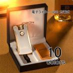 送料無料 電子ライター USB 充電式 プラズマ  アーク放電  アクセサリー  メンズ  レディース プレゼント 高品質 おしゃれ 父の日