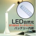 デスクライト デスクスタンド LED  調光 卓上ライト ledライト自然光 折リ畳み式 タッチセンサー バッテリー内蔵 目に優しい ス