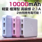 【送料無料】モバイルバッテリー 大容量 10000mah 2.1A ポケモンgo iPhone7 iPhone7 Plus スマートフォン スマホ 充電器 iphone  携帯充電器  3色
