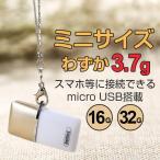 ショッピング32gb 【送料無料】USBメモリ 大容量 32GB USBメモリ Androidスマートフォン/タブレットに直接接続 便利 軽量 小型