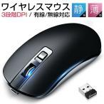 即納 マウス 無線 ワイヤレスマウス 2.4GHz 無線 マウス 充電式 光学式 DPI切替 有線 無線自由に切替 静音 10m遠距離対応可 LEDマウス Windows 10/XP/7/Vista等