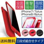iPhone8 ケース iphone7ケース iPhone 7 カバー iPhone8plus iPhone7 plus  耐衝撃 全面保護 360度 フルカバー フルカバーケース ガラスフィルム付