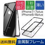 iPhone8 ケース iphone7ケース 全面保護 マグネットバンパーケース  iPhone 7 カバー iPhone 8 カバー  耐衝撃  qiワイヤレス充電 対応 1秒速装着