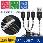 マルチ充電ケーブル ライトニング / Type-C / マイクロ USB 3in1 ケーブル 一本三役 スマホ タブレット 同時充電可能 USBケーブル