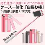 セルカ棒 自撮り棒iPhone7 iPhone6 iPhone6s Bluetooth 無線 手元シャッターボタン付き 写真 アプリ対応 ワンタッチ撮るUSB充電 ロック 調整可能 ケース連続