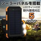 【送料無料】ソーラーチャージャー モバイルバッテリー 大容量 10000mAh ポケモンGO iPhone7 iPhone7 Plus 2USBポート 羅針盤が付き  二つの充電方法 5色
