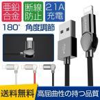 iPhoneケーブル 充電ケーブル コネクタ 純正 保護 断線しにくい メッキ加工 180°角度 自由 調節 スマホ iPhone Android 対応 iPad