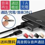 iPhone イヤホン 変換アダプタ コネクター Lightning 変換ケーブル 3in1 イヤホン使用と充電が同時に可能 iPhone7 / iPhone7plus 対応 送料無料 US-SJ138