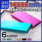 【送料無料】モバイルバッテリー大容量 10000mAh 軽量 携帯充電器  iPhone7 iPhone7 Plus スマホ 充電器 iPad  スマートフォン モバイルバッテリー  6色