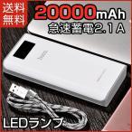 【送料無料】モバイルバッテリー 大容量 20000mAh モバイルバッテリー 急速 ポケモンgo モバイルバッテリー iPhone LEDランプ LCD 携帯充電器