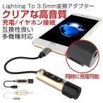 iPhone 7 iPhone 7plusヘッドホンジャック変換アダプタ Lighting to 3.5mm 端子マイクイヤホンアダプタ Lightningコネクタ イヤホン変換ケーブル