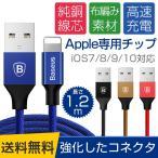 iPhoneケーブル 充電ケーブル  USBケーブル ライトニングケーブル 2A 急速充電 保護  ライト布編みケーブル iPhone対応 iPad iPhone6s iPhone7 Plus yiwen