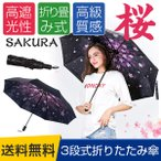 日傘 傘 折りたたみ傘 さくら傘 雨傘 おしゃれ傘 傘 レディース  母の日 プレゼント 桜柄 花柄 UVコーティング 晴雨兼用 遮熱 遮光 サクラ骨 軽量 三つ折