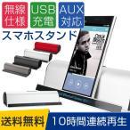 ショッピングbluetooth Bluetooth スピーカー 重低音 ステレオ 高音質 ワイヤレス スピーカー 小型 10時間連続再生 スタンド機能付き PC iPad iPhone スマホ対応YSBT