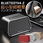 ショッピングbluetooth Bluetooth スピーカー 超小型 超軽量 ステレオ  ワイヤレススピーカー 重低音 ブルートゥース  USBメモリー Micro SDカード 対応 AUXジャック搭載 iPhone7