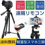 スマホ三脚 ビデオカメラ 三脚  リモコン付 Bluetooth軽量  4段階伸縮 360度回転  スマホ 自撮り 収納袋付き 旅行用 無線 伸縮式   iPhone Android
