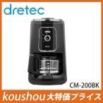 ドリテック(dretec) 全自動コーヒーメーカー「ブエノカフェ」2段階調整 自動保温機能 CM-200BK