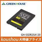GREEN HOUSE SSD120GB 内蔵 SSD 2.5インチ GH-SSDR2SA120