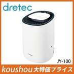 2019年モデル ドリテック(dretec) コンパクト除湿器 JY-100WT ホワイト [ペルチェ方式]