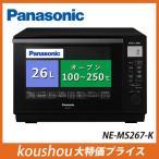 パナソニック Panasonic オーブンレンジ 26L フラットテーブル 遠赤ヒーター スイングサーチ赤外線センサー ブラック NE-MS267-K