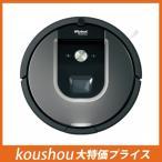 アイロボット iRobot  掃除機 床拭きロボット ルンバ960 R960060 メッドシルバー