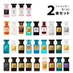 トムフォード TOMFORD 香水 アトマイザー 選べる2本セット 各1.5ml 【メール便送料無料】