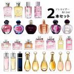 香水 ディオール Dior レディース アトマイザー 選べる2本セット 各1.5ml 【メール便送料無料】