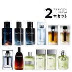 ディオール Dior メンズ 香水 アトマイザー 選べる2本セット 各1.5ml 【メール便送料無料】