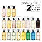 ルイヴィトン LOUIS VUITTON アトマイザー 選べる2本セット 各1.5ml 香水 レディース お試し 【メール便送料無料】